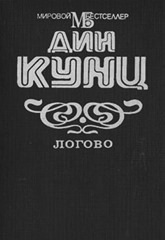 logovo-book
