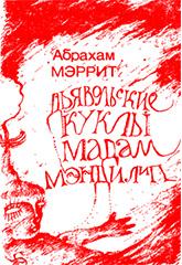 Меррит-Абрахам-куклы-мадам-Мэндилипп