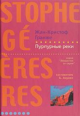 purpurnie-reki-book